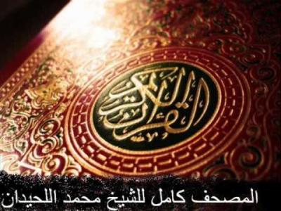 Коран,Аудио,Библиотека,MP3,Коран,Islam,Sobhi