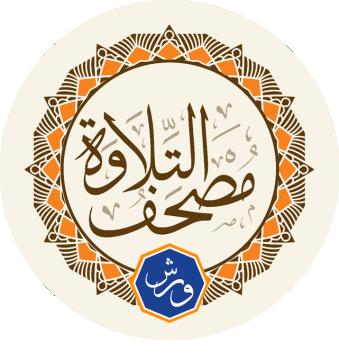 Aplicativo de recitação- versão Warsh através de Náfi (IOS)