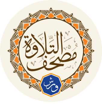 Telawah App - Warsh A'n Nafi'(IOS)