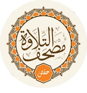 Aplicativo de recitação- Versão de Hafss através de Âssim (Android)